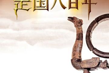中国历史纪录片前十名 中国好看的纪录片推荐2019